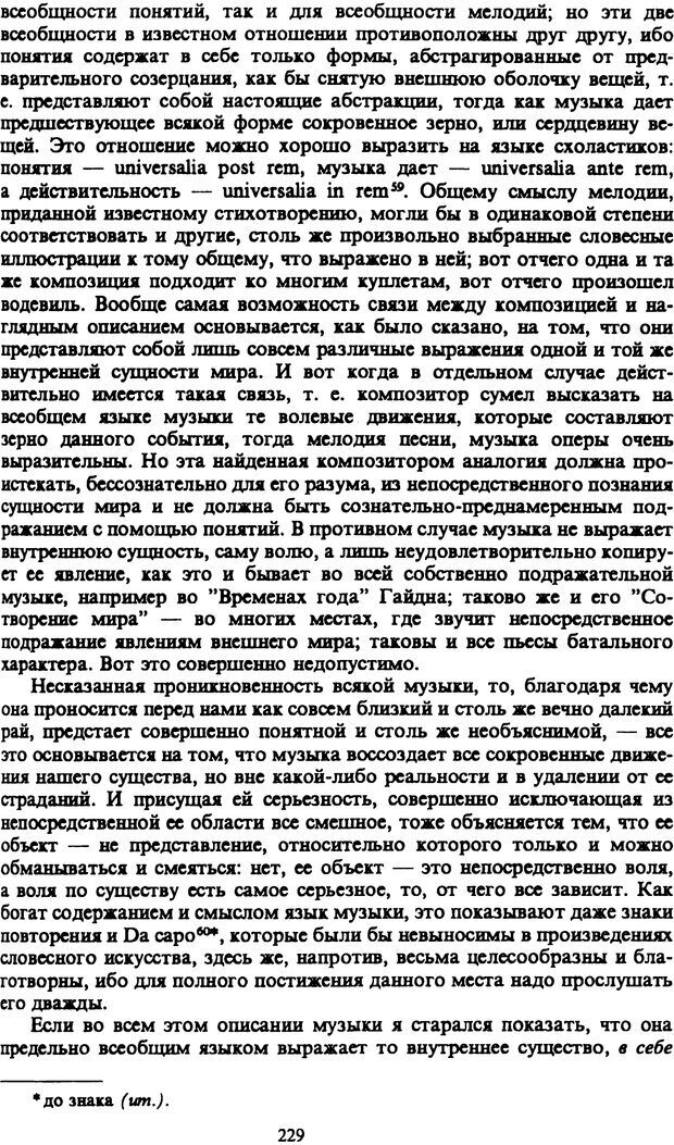 PDF. Собрание сочинений в шести томах. Том 1. Шопенгауэр А. Страница 229. Читать онлайн