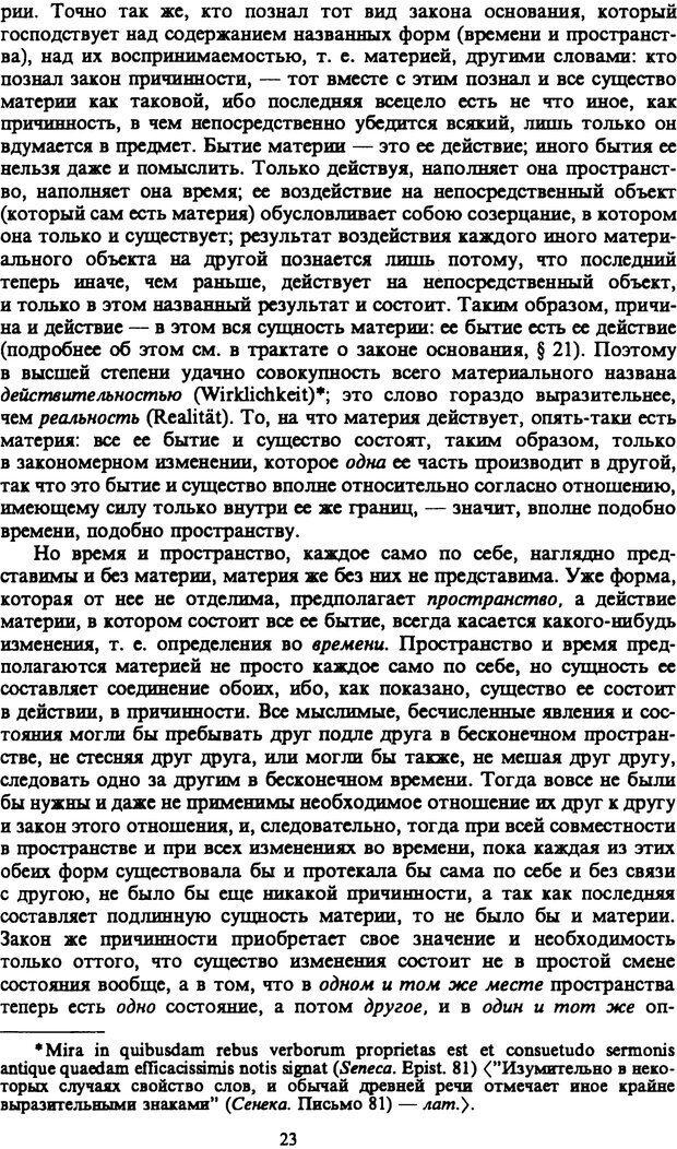 PDF. Собрание сочинений в шести томах. Том 1. Шопенгауэр А. Страница 23. Читать онлайн