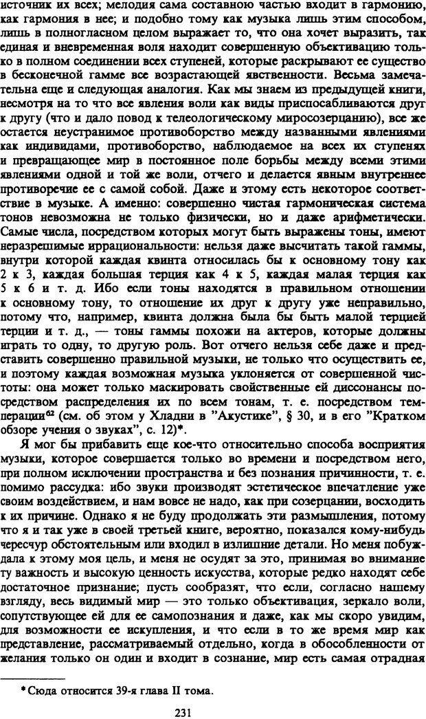 PDF. Собрание сочинений в шести томах. Том 1. Шопенгауэр А. Страница 231. Читать онлайн