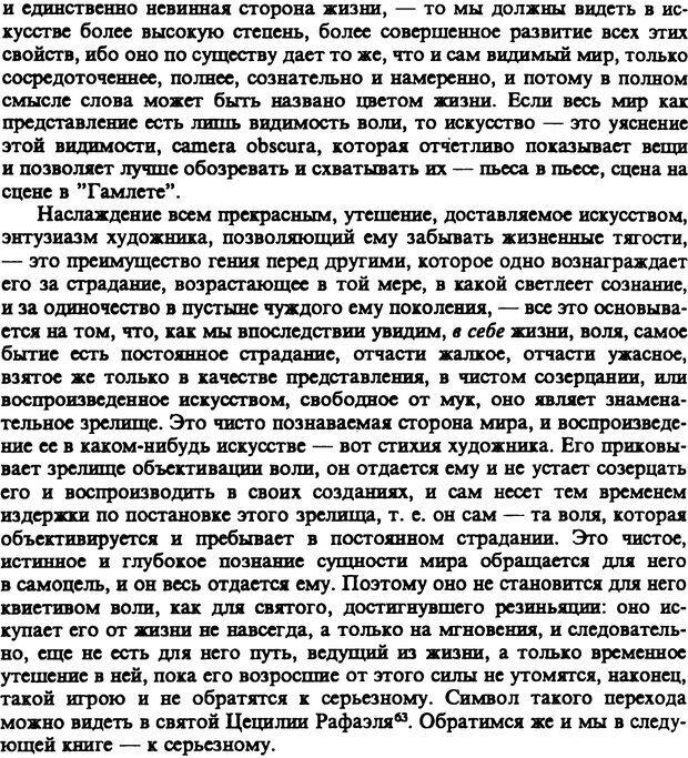 PDF. Собрание сочинений в шести томах. Том 1. Шопенгауэр А. Страница 232. Читать онлайн