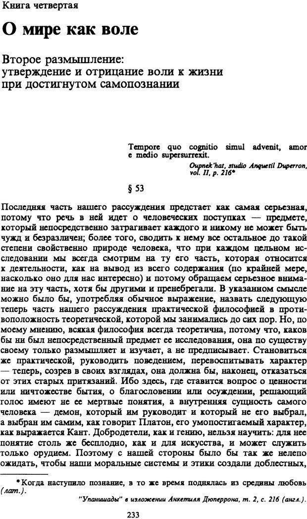 PDF. Собрание сочинений в шести томах. Том 1. Шопенгауэр А. Страница 233. Читать онлайн