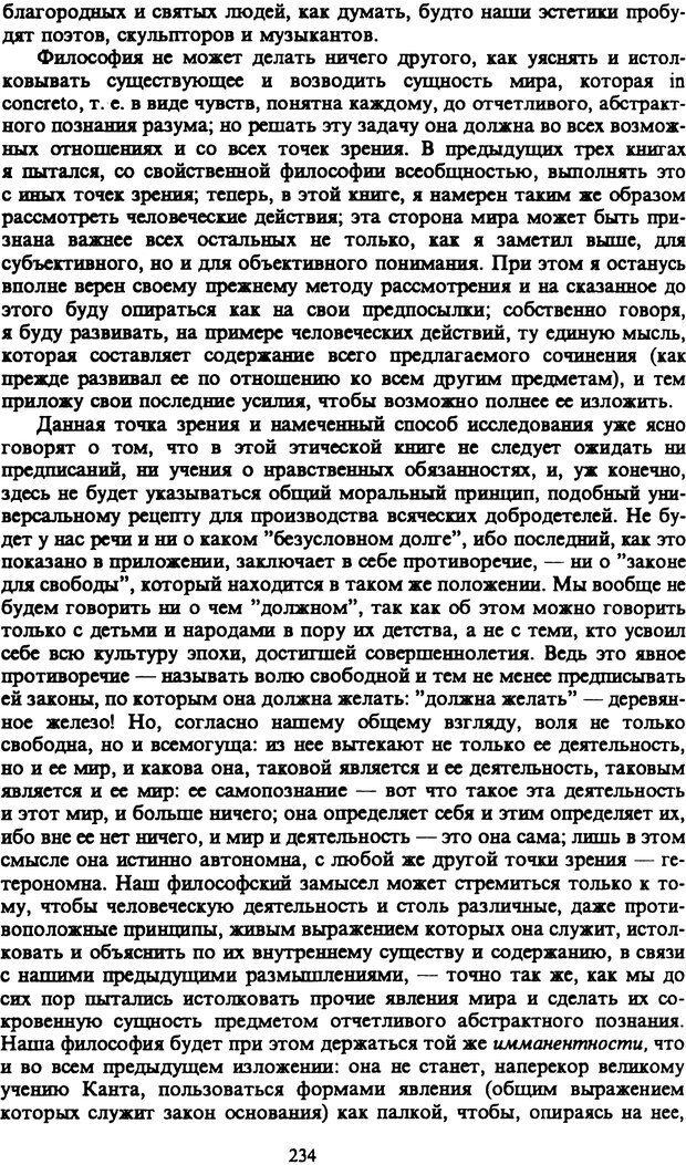 PDF. Собрание сочинений в шести томах. Том 1. Шопенгауэр А. Страница 234. Читать онлайн