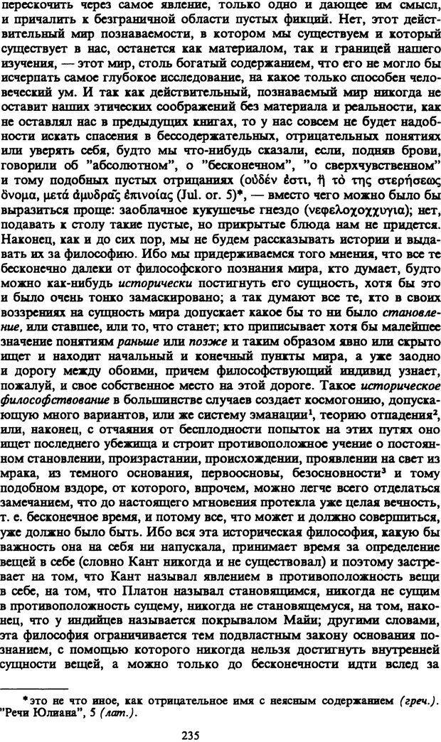 PDF. Собрание сочинений в шести томах. Том 1. Шопенгауэр А. Страница 235. Читать онлайн