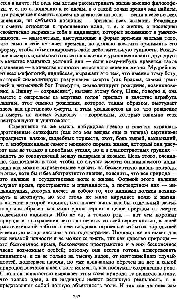 PDF. Собрание сочинений в шести томах. Том 1. Шопенгауэр А. Страница 237. Читать онлайн