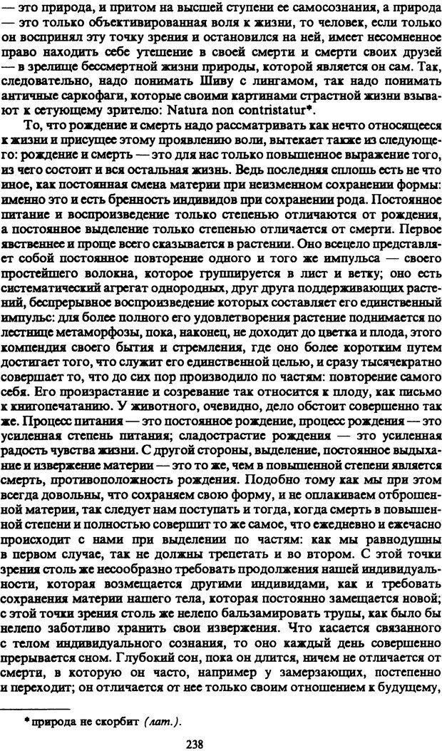 PDF. Собрание сочинений в шести томах. Том 1. Шопенгауэр А. Страница 238. Читать онлайн