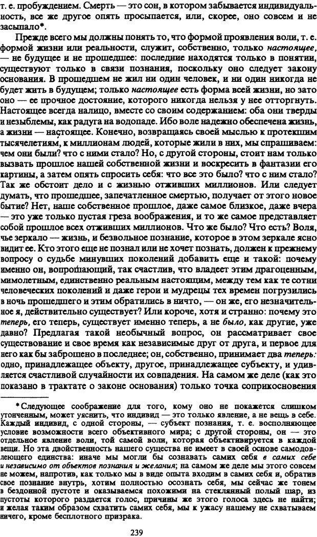 PDF. Собрание сочинений в шести томах. Том 1. Шопенгауэр А. Страница 239. Читать онлайн