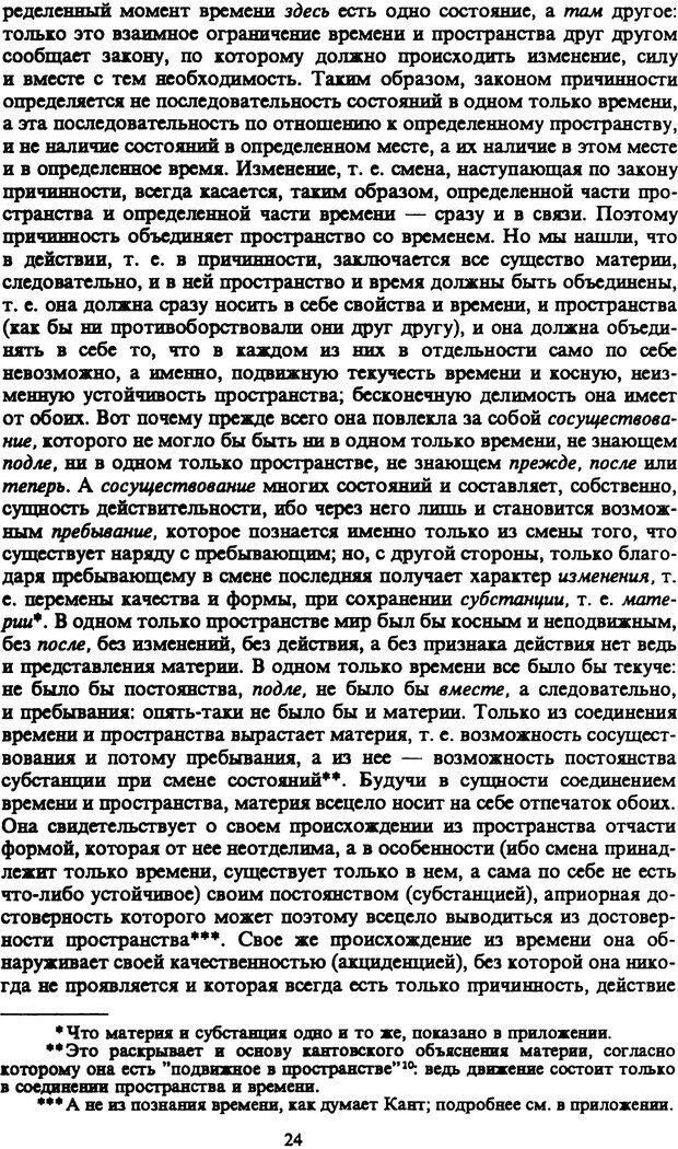 PDF. Собрание сочинений в шести томах. Том 1. Шопенгауэр А. Страница 24. Читать онлайн