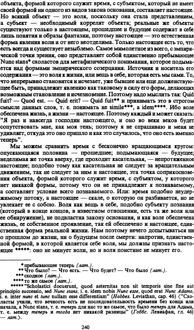 PDF. Собрание сочинений в шести томах. Том 1. Шопенгауэр А. Страница 240. Читать онлайн