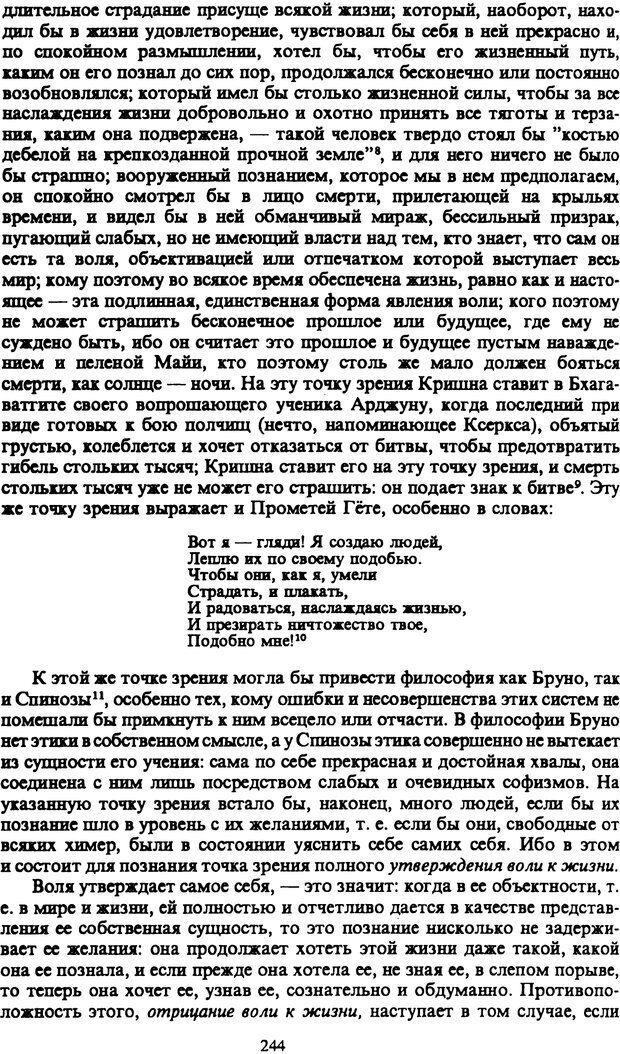 PDF. Собрание сочинений в шести томах. Том 1. Шопенгауэр А. Страница 244. Читать онлайн