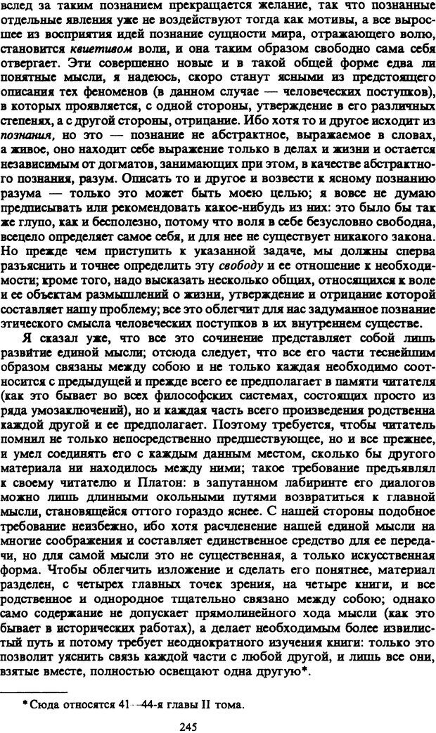 PDF. Собрание сочинений в шести томах. Том 1. Шопенгауэр А. Страница 245. Читать онлайн