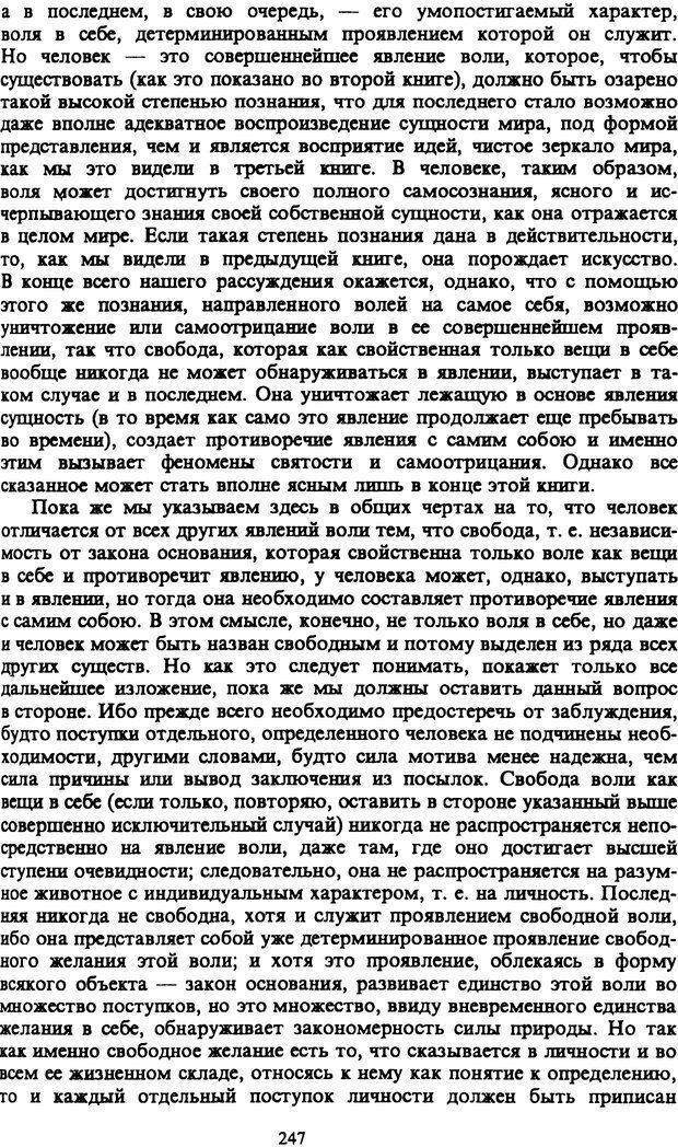 PDF. Собрание сочинений в шести томах. Том 1. Шопенгауэр А. Страница 247. Читать онлайн
