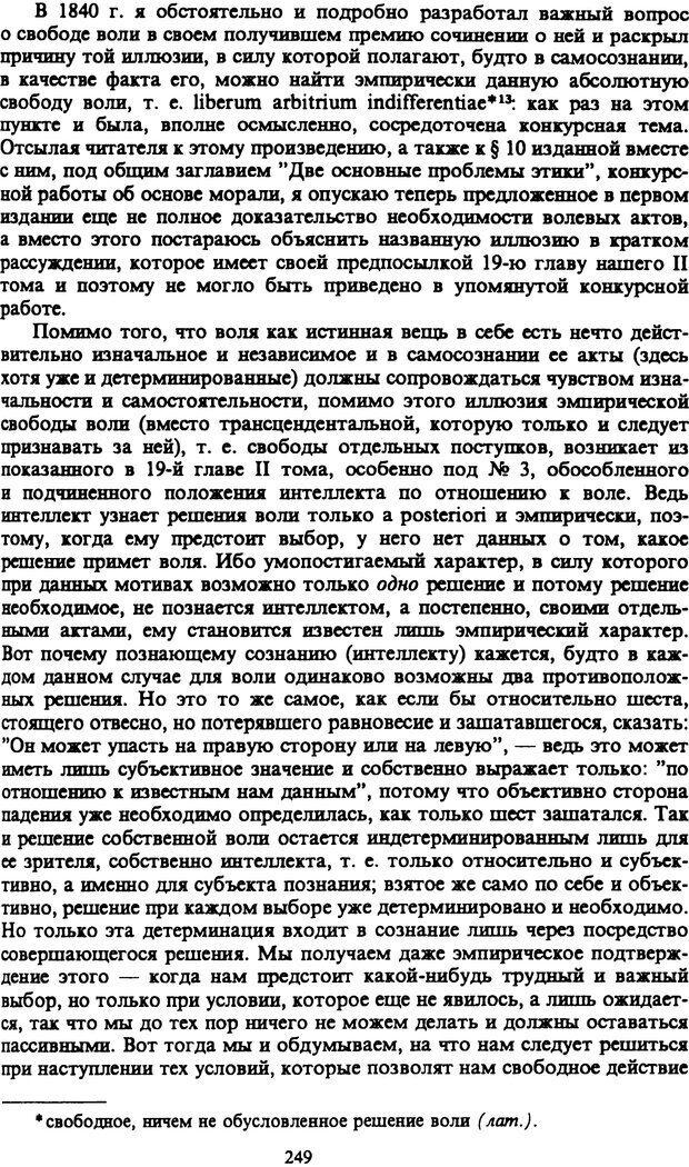 PDF. Собрание сочинений в шести томах. Том 1. Шопенгауэр А. Страница 249. Читать онлайн