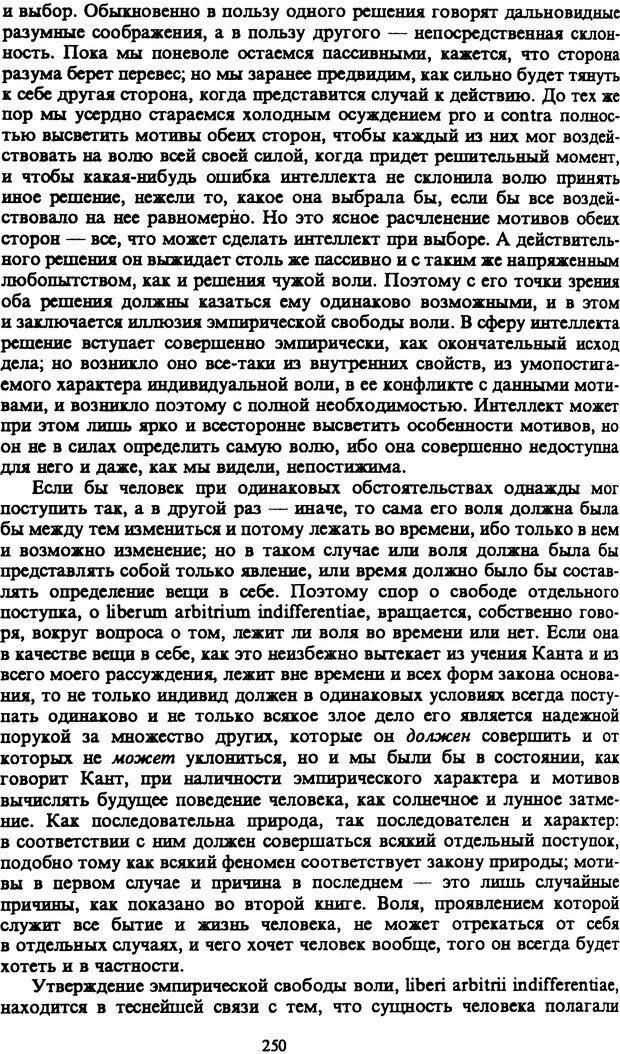 PDF. Собрание сочинений в шести томах. Том 1. Шопенгауэр А. Страница 250. Читать онлайн