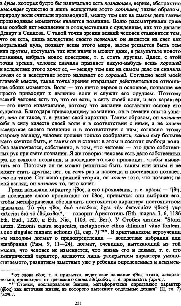 PDF. Собрание сочинений в шести томах. Том 1. Шопенгауэр А. Страница 251. Читать онлайн