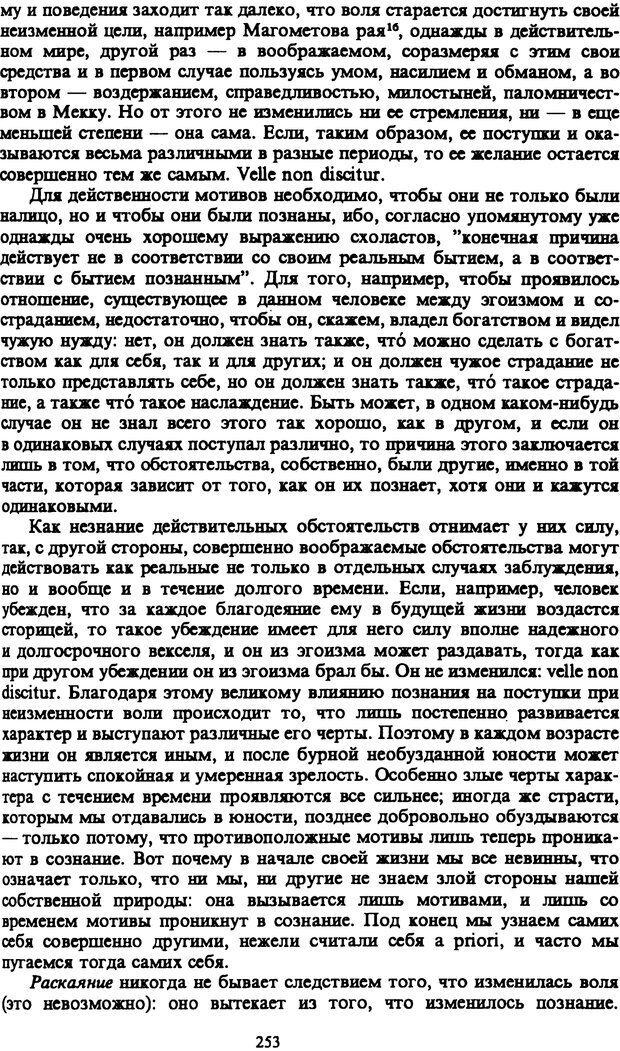PDF. Собрание сочинений в шести томах. Том 1. Шопенгауэр А. Страница 253. Читать онлайн
