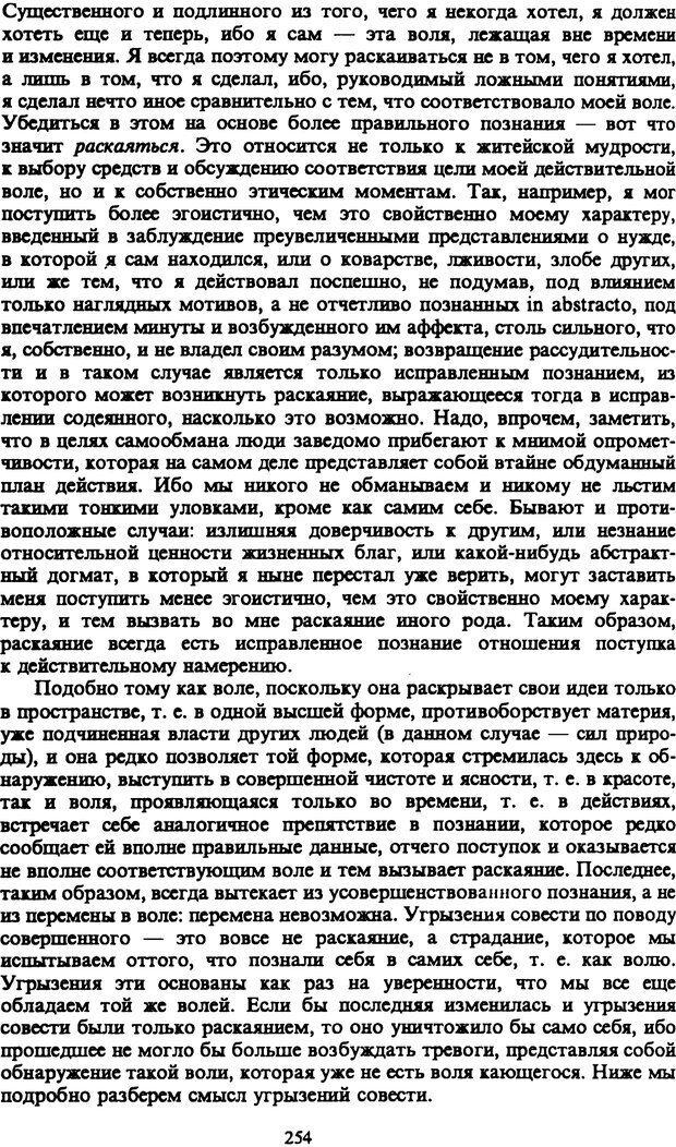 PDF. Собрание сочинений в шести томах. Том 1. Шопенгауэр А. Страница 254. Читать онлайн