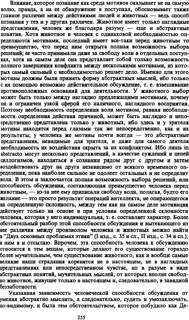 PDF. Собрание сочинений в шести томах. Том 1. Шопенгауэр А. Страница 255. Читать онлайн