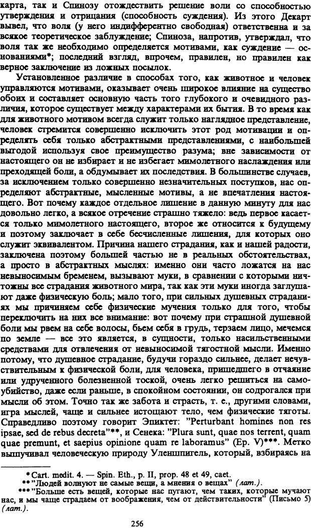 PDF. Собрание сочинений в шести томах. Том 1. Шопенгауэр А. Страница 256. Читать онлайн