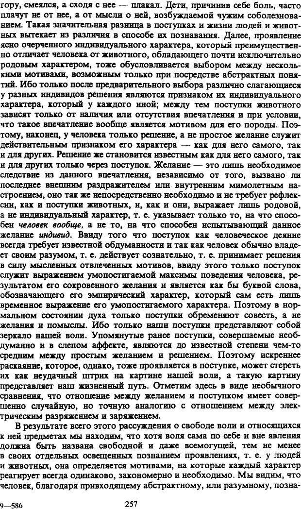 PDF. Собрание сочинений в шести томах. Том 1. Шопенгауэр А. Страница 257. Читать онлайн