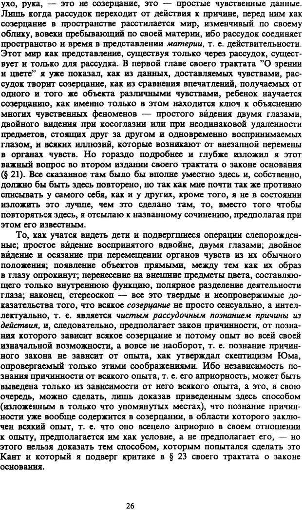 PDF. Собрание сочинений в шести томах. Том 1. Шопенгауэр А. Страница 26. Читать онлайн