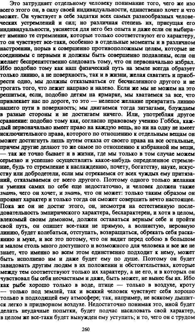 PDF. Собрание сочинений в шести томах. Том 1. Шопенгауэр А. Страница 260. Читать онлайн