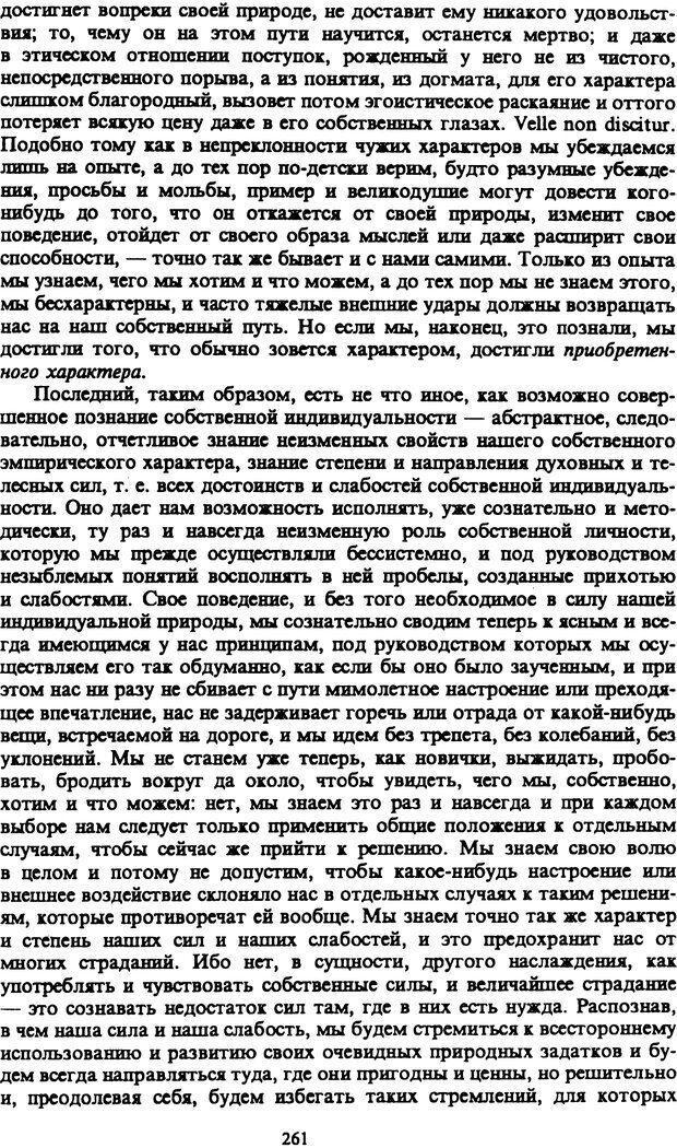 PDF. Собрание сочинений в шести томах. Том 1. Шопенгауэр А. Страница 261. Читать онлайн