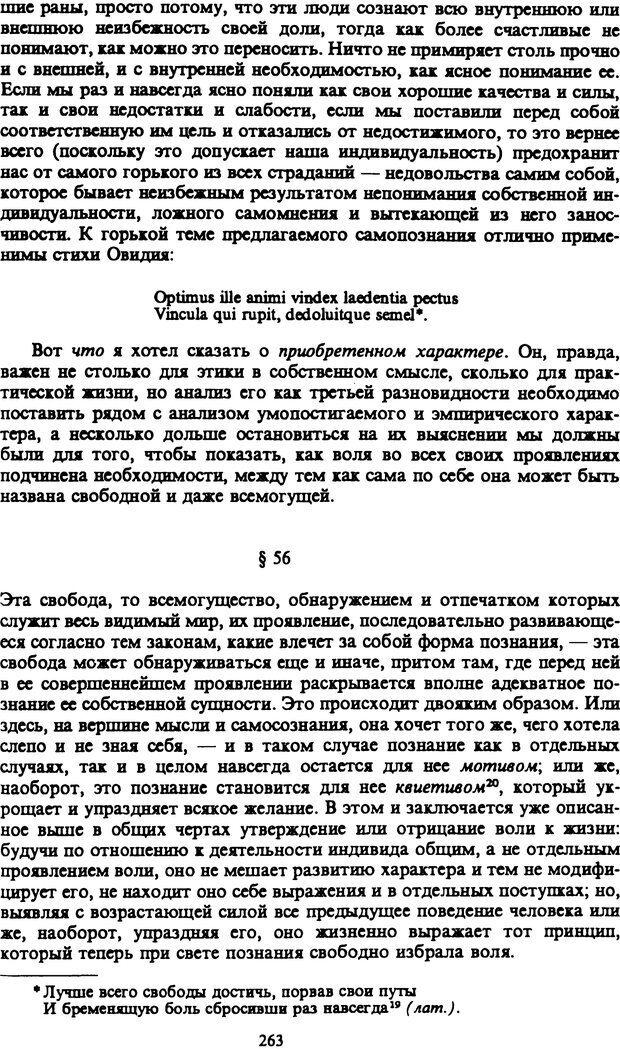 PDF. Собрание сочинений в шести томах. Том 1. Шопенгауэр А. Страница 263. Читать онлайн