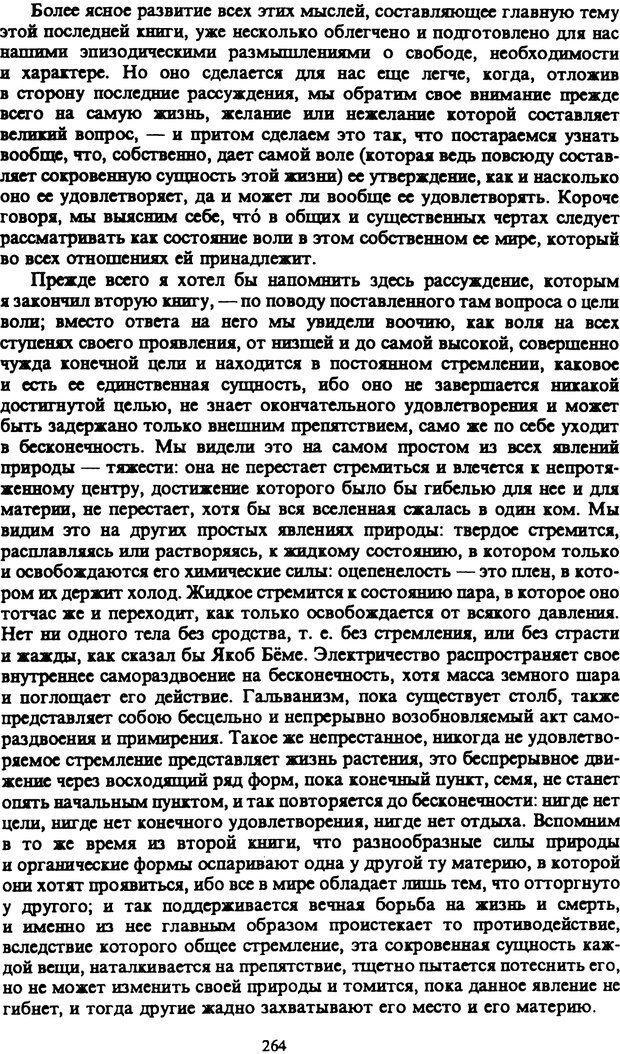 PDF. Собрание сочинений в шести томах. Том 1. Шопенгауэр А. Страница 264. Читать онлайн