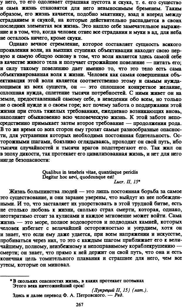 PDF. Собрание сочинений в шести томах. Том 1. Шопенгауэр А. Страница 267. Читать онлайн