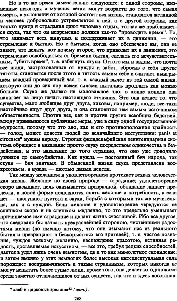PDF. Собрание сочинений в шести томах. Том 1. Шопенгауэр А. Страница 268. Читать онлайн