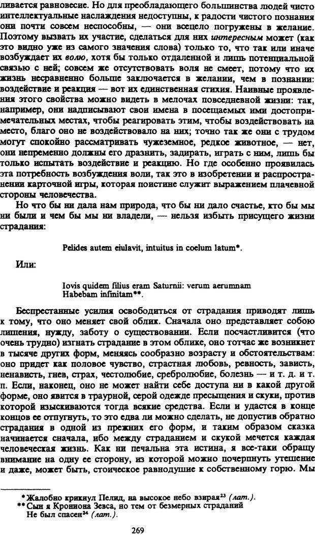 PDF. Собрание сочинений в шести томах. Том 1. Шопенгауэр А. Страница 269. Читать онлайн