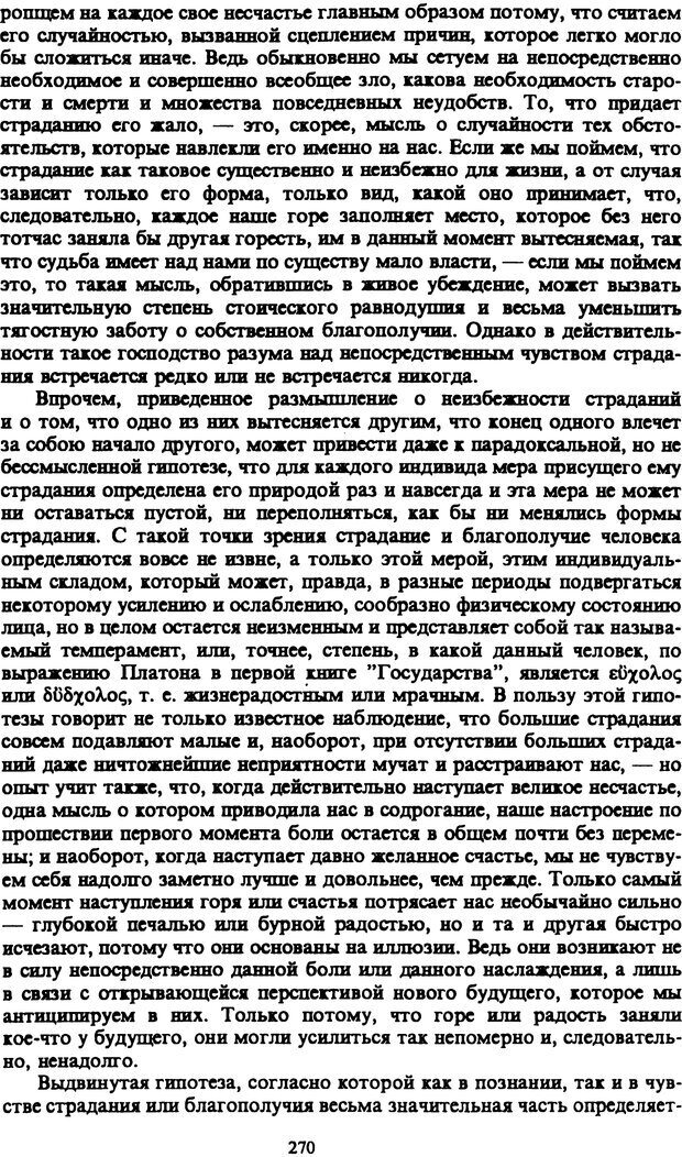 PDF. Собрание сочинений в шести томах. Том 1. Шопенгауэр А. Страница 270. Читать онлайн