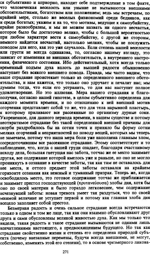 PDF. Собрание сочинений в шести томах. Том 1. Шопенгауэр А. Страница 271. Читать онлайн