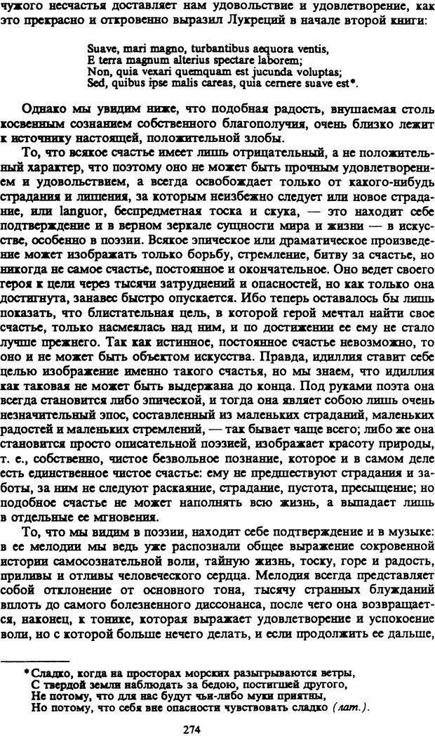 PDF. Собрание сочинений в шести томах. Том 1. Шопенгауэр А. Страница 274. Читать онлайн