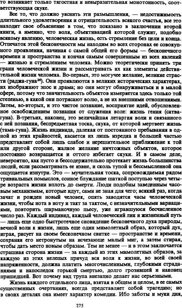 PDF. Собрание сочинений в шести томах. Том 1. Шопенгауэр А. Страница 275. Читать онлайн