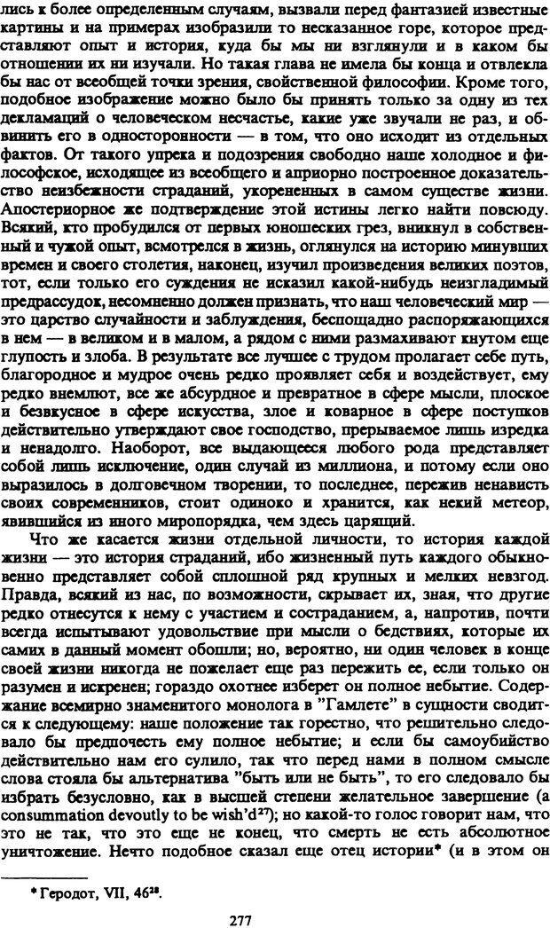 PDF. Собрание сочинений в шести томах. Том 1. Шопенгауэр А. Страница 277. Читать онлайн