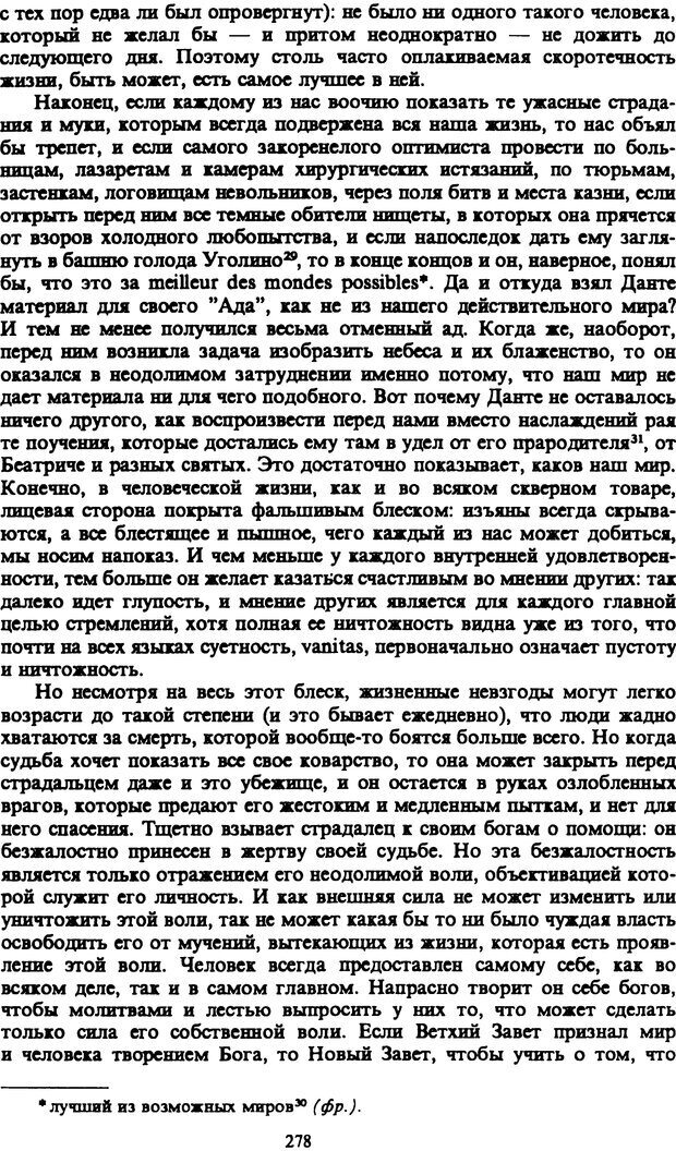 PDF. Собрание сочинений в шести томах. Том 1. Шопенгауэр А. Страница 278. Читать онлайн