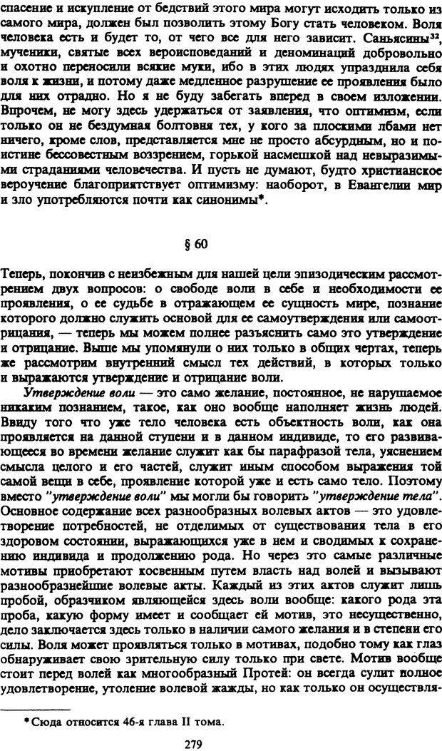 PDF. Собрание сочинений в шести томах. Том 1. Шопенгауэр А. Страница 279. Читать онлайн