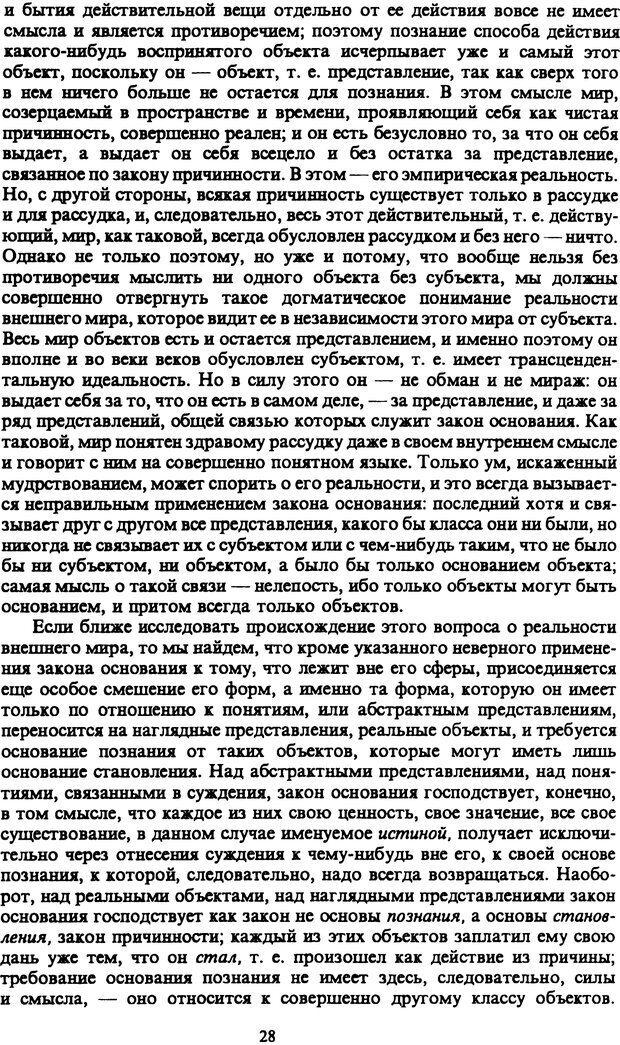 PDF. Собрание сочинений в шести томах. Том 1. Шопенгауэр А. Страница 28. Читать онлайн