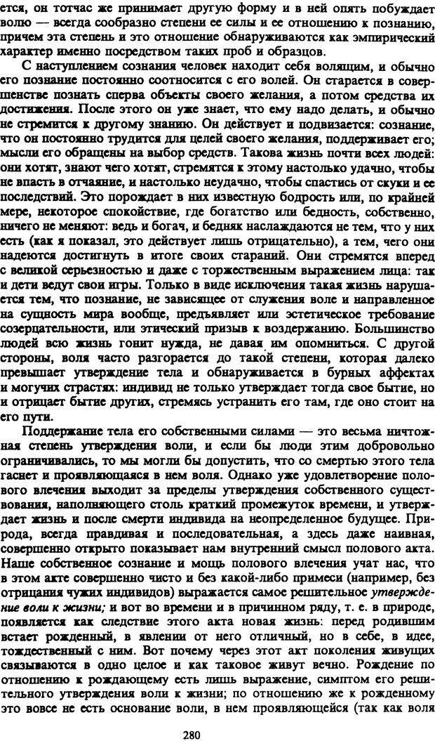 PDF. Собрание сочинений в шести томах. Том 1. Шопенгауэр А. Страница 280. Читать онлайн