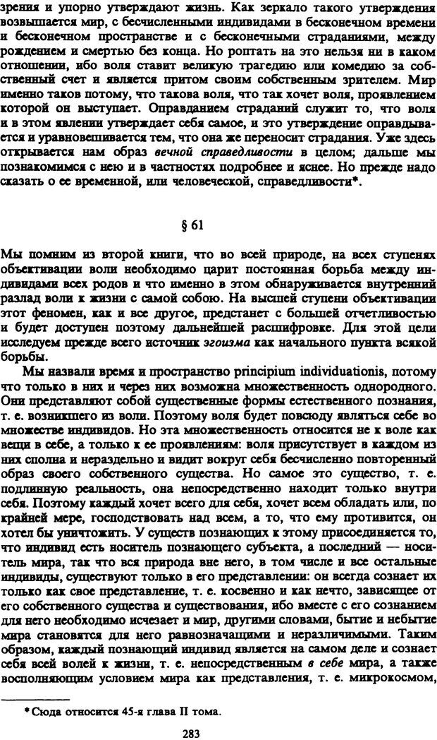 PDF. Собрание сочинений в шести томах. Том 1. Шопенгауэр А. Страница 283. Читать онлайн