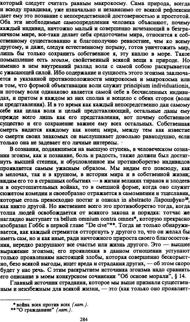 PDF. Собрание сочинений в шести томах. Том 1. Шопенгауэр А. Страница 284. Читать онлайн