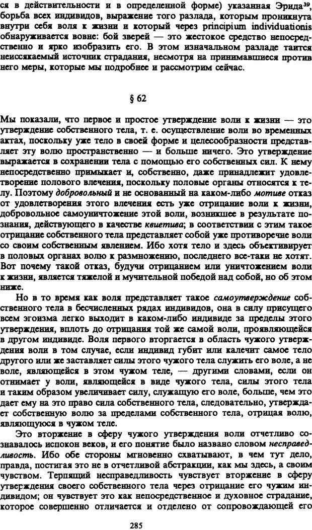 PDF. Собрание сочинений в шести томах. Том 1. Шопенгауэр А. Страница 285. Читать онлайн