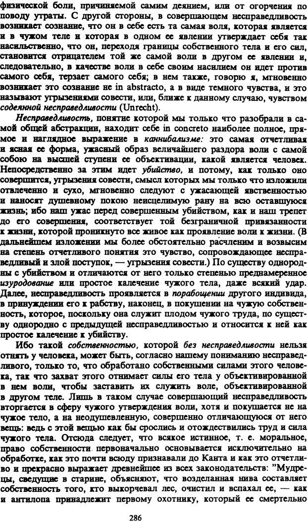 PDF. Собрание сочинений в шести томах. Том 1. Шопенгауэр А. Страница 286. Читать онлайн
