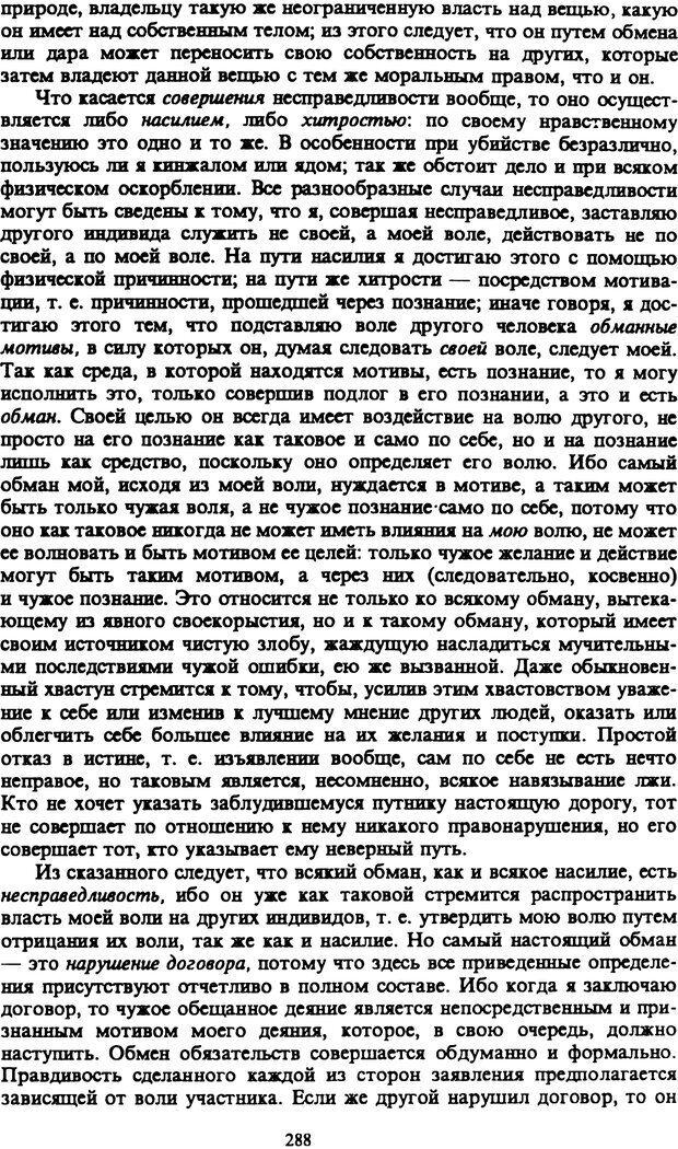PDF. Собрание сочинений в шести томах. Том 1. Шопенгауэр А. Страница 288. Читать онлайн