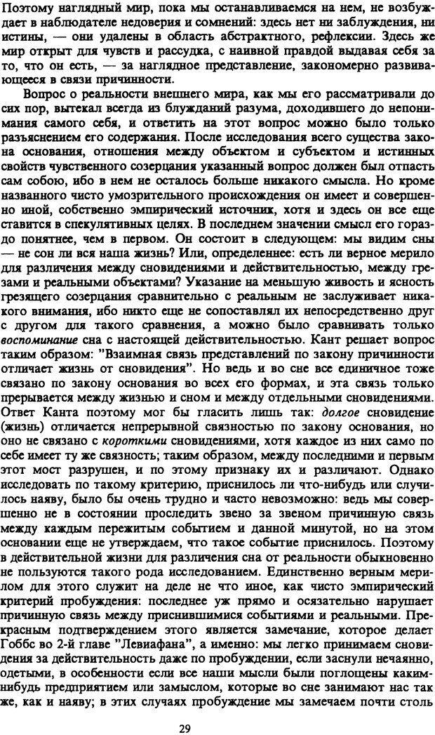 PDF. Собрание сочинений в шести томах. Том 1. Шопенгауэр А. Страница 29. Читать онлайн