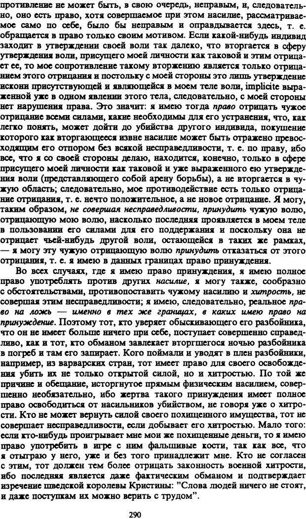 PDF. Собрание сочинений в шести томах. Том 1. Шопенгауэр А. Страница 290. Читать онлайн