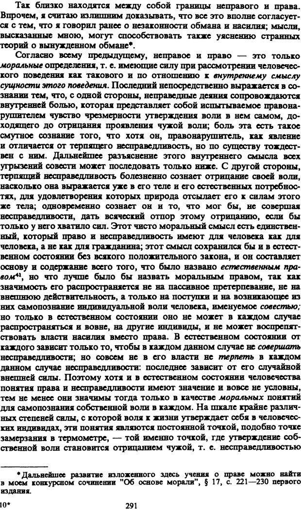 PDF. Собрание сочинений в шести томах. Том 1. Шопенгауэр А. Страница 291. Читать онлайн