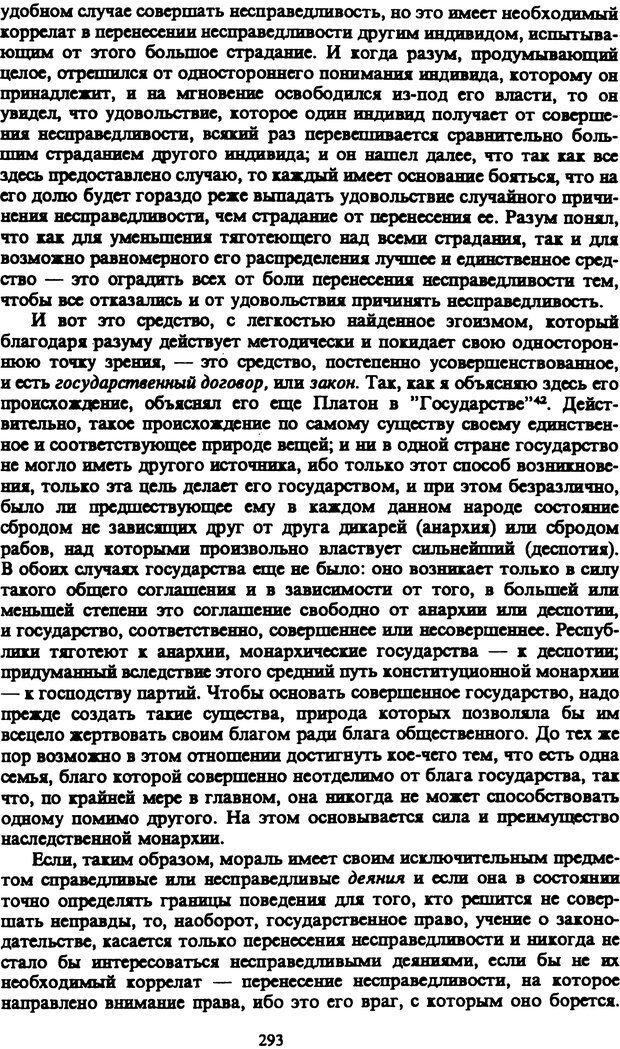 PDF. Собрание сочинений в шести томах. Том 1. Шопенгауэр А. Страница 293. Читать онлайн