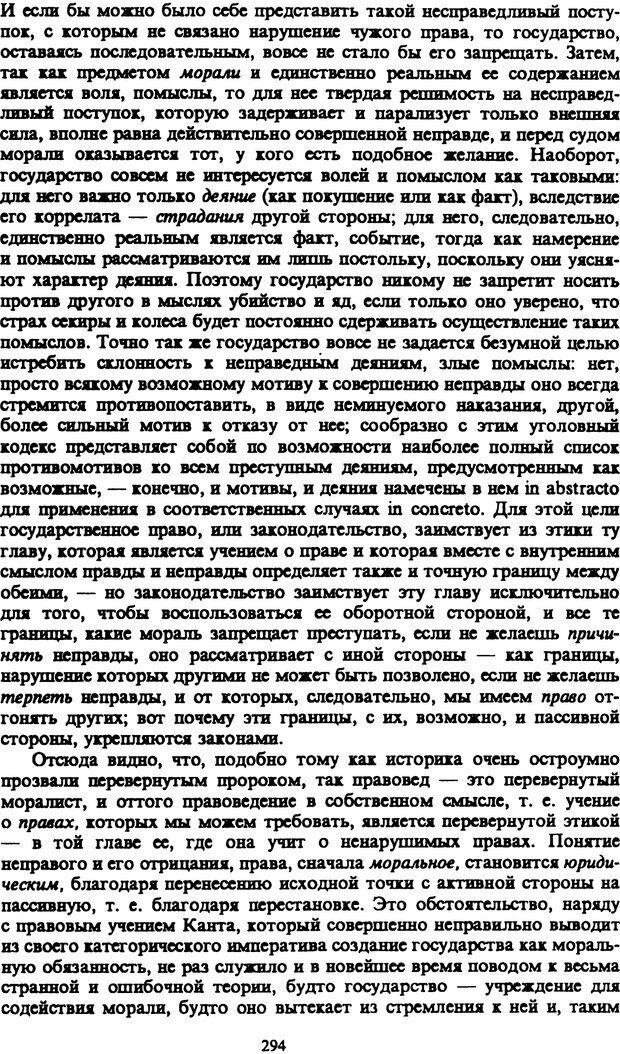 PDF. Собрание сочинений в шести томах. Том 1. Шопенгауэр А. Страница 294. Читать онлайн